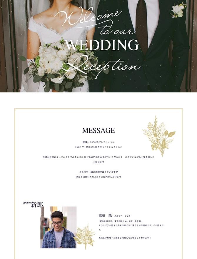 結婚式招待状返信 アレルギー 友達