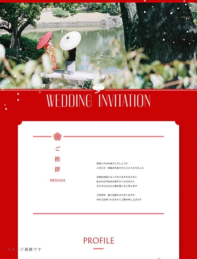 結婚式・披露宴・二次会のWeb招待状デザイン Aya アヤ