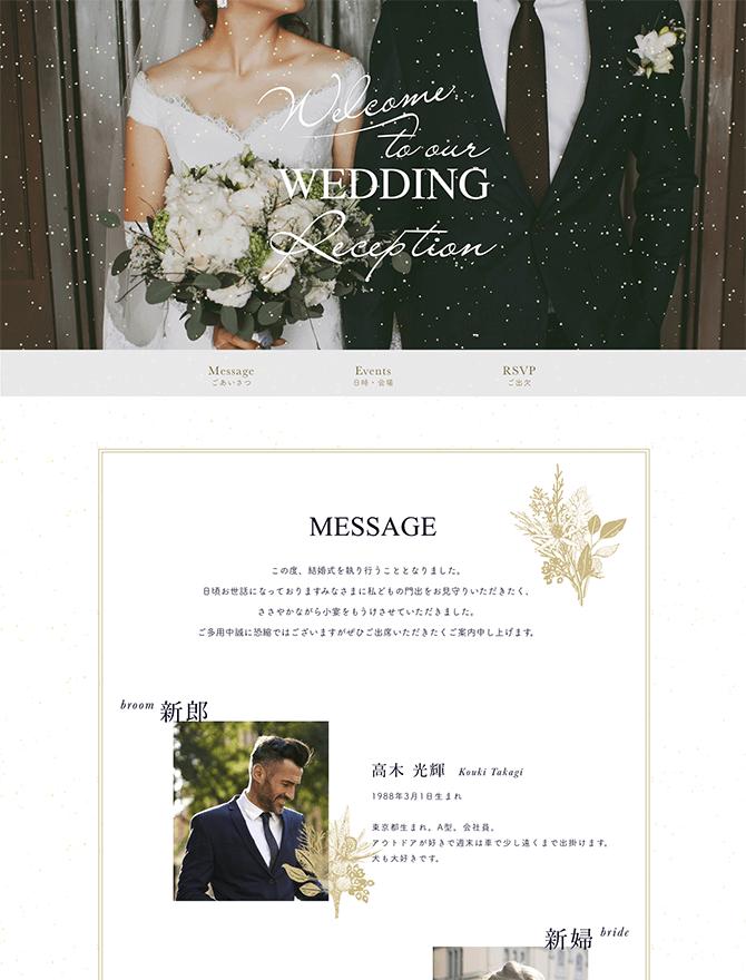 結婚式・披露宴・二次会のWeb招待状デザイン Ines イネス