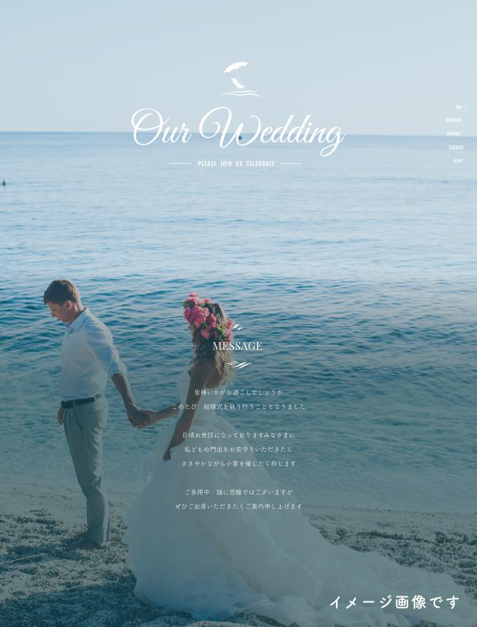 結婚式・披露宴・二次会のWeb招待状デザイン Marissa -daytime- マリッサ