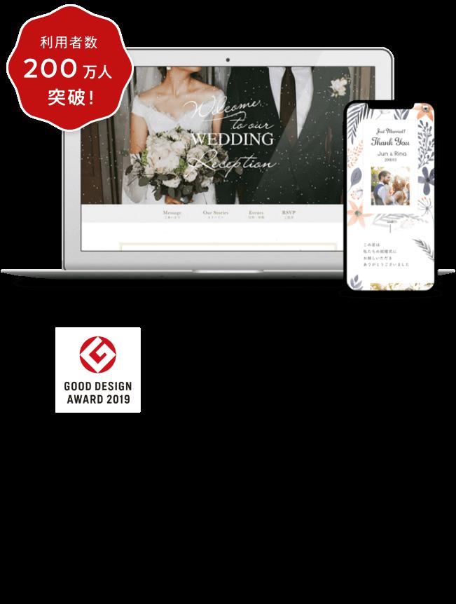 最高の1日には、最高のWeb招待状を。結婚式のWeb招待状 DEAR