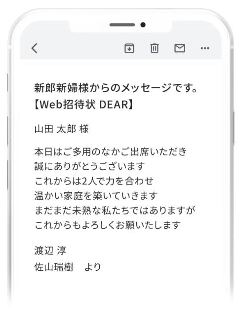 お礼メッセージ画面