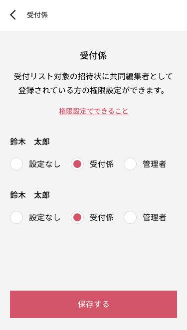 受付対象の招待状を設定するイメージ4