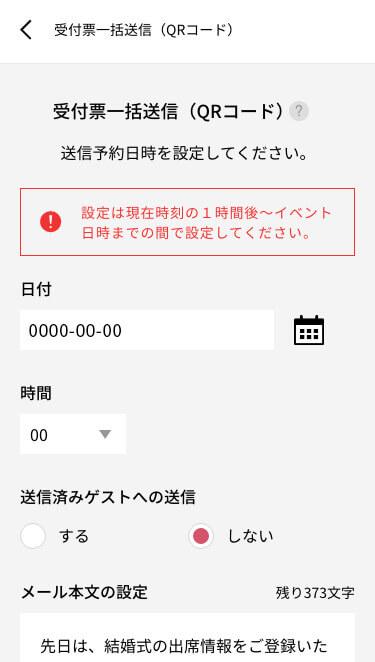 QR受付票の送信イメージ2
