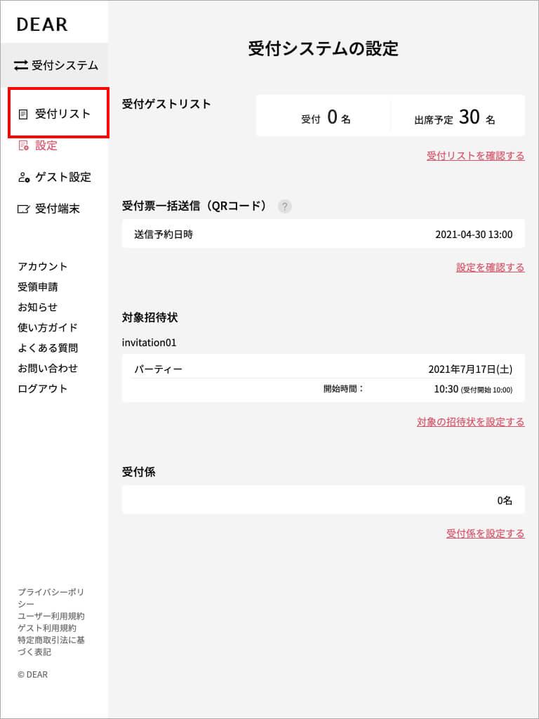 受付対象の招待状を設定するイメージ2