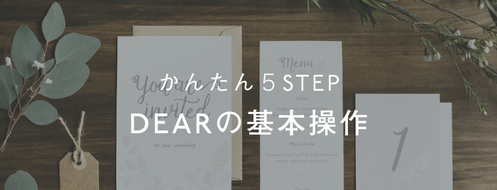 結婚式のWEB招待状DEARの基本操作