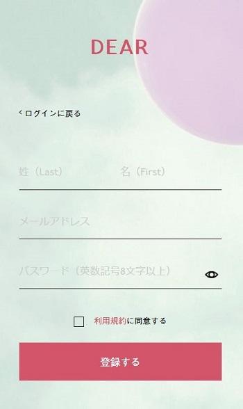 新規アカウント作成画面