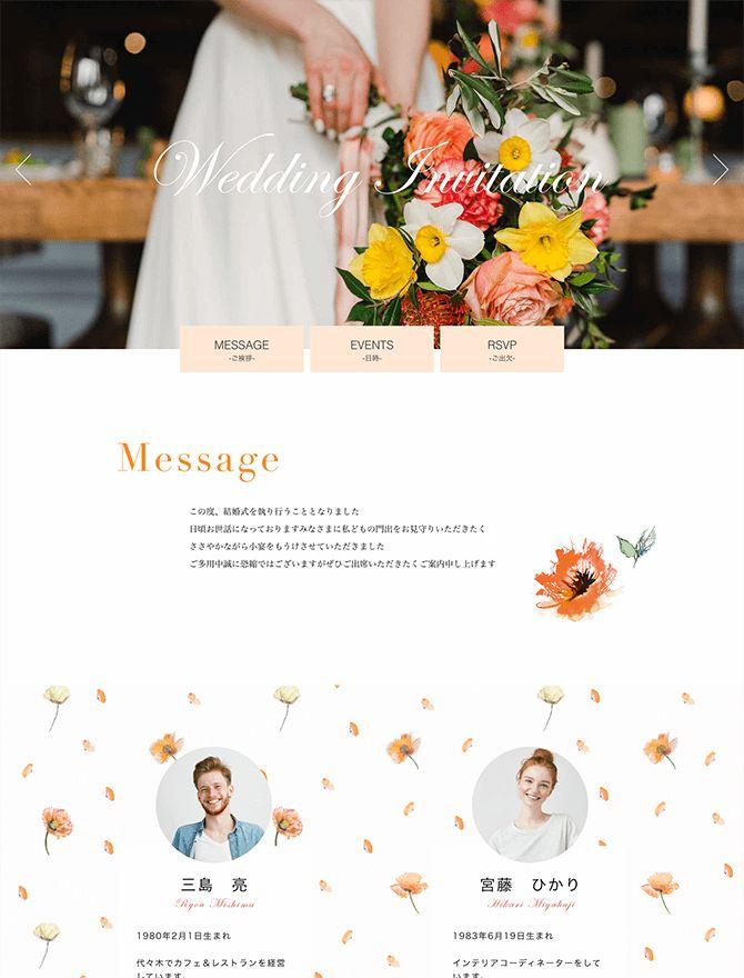 結婚式・披露宴・二次会のWeb招待状デザインPC6