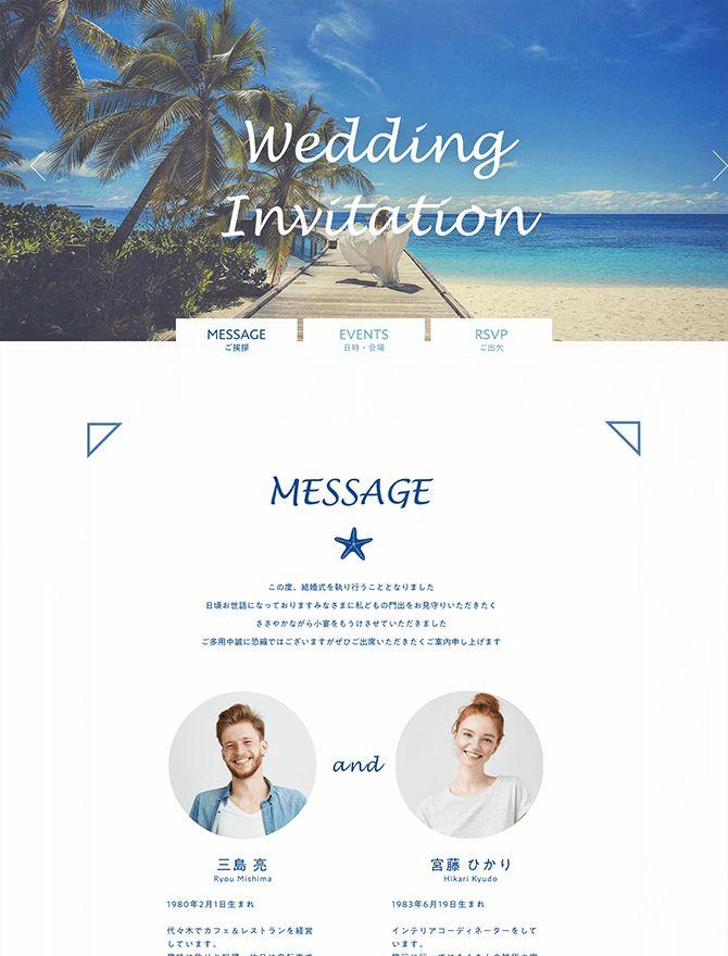 結婚式・披露宴・二次会のおしゃれなウェブ招待状PC3