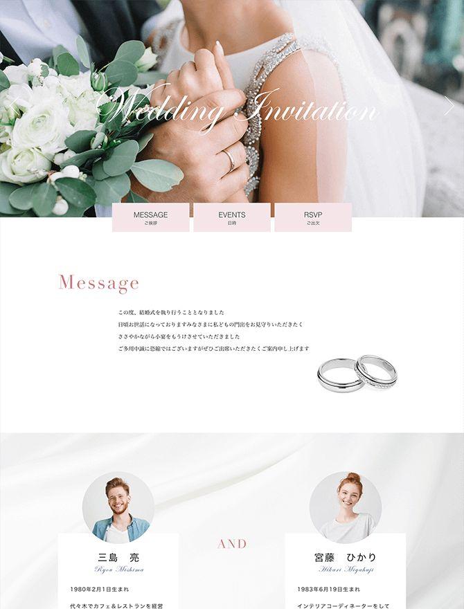 結婚式・披露宴・二次会のWeb招待状デザインPC1