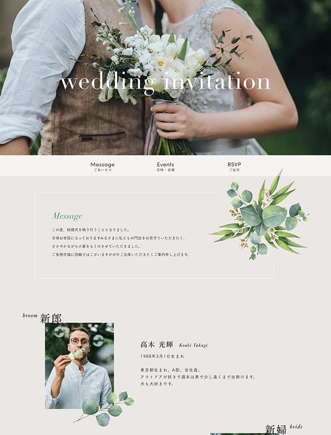 結婚式・披露宴・二次会のおしゃれなウェブ招待状PC9