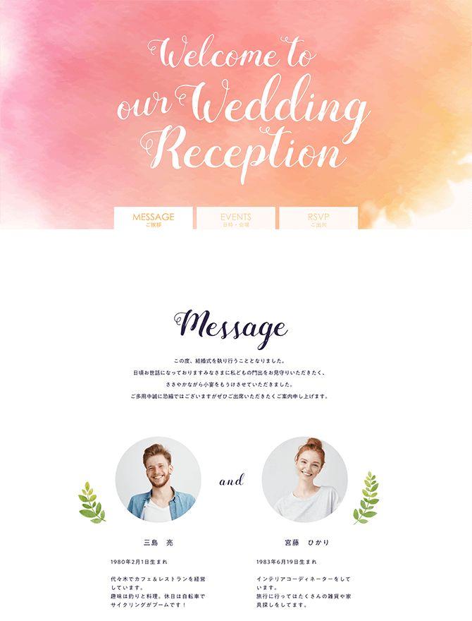 結婚式・披露宴・二次会のおしゃれなウェブ招待状PC7