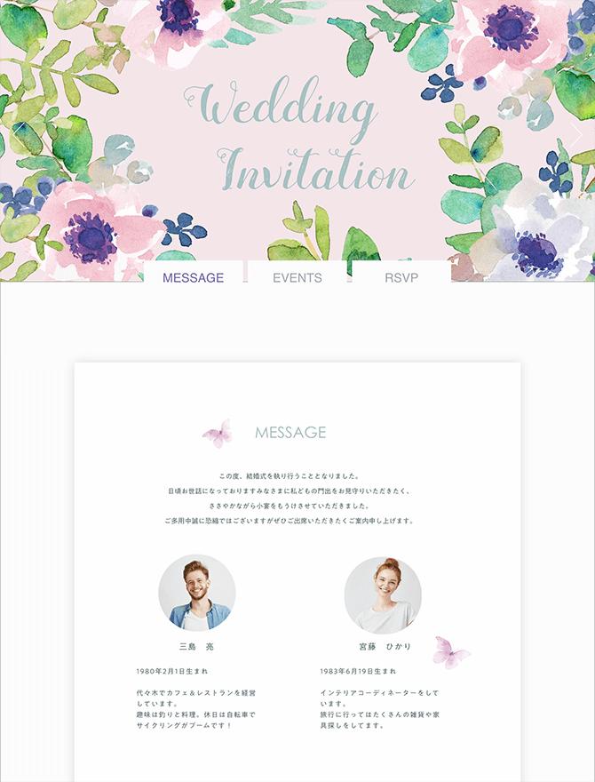 結婚式・披露宴・二次会のWeb招待状デザインPC2