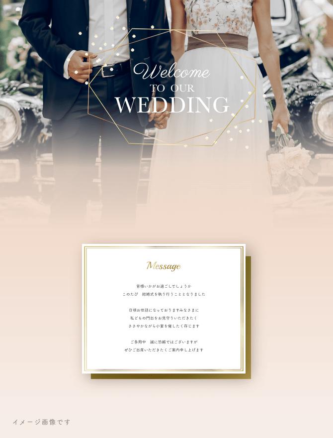 結婚式・披露宴・二次会のweb招待状デザイン イザベル