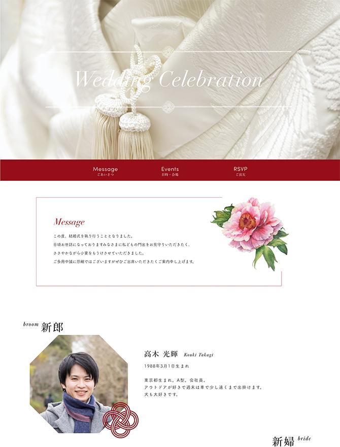 結婚式・披露宴・二次会のおしゃれなウェブ招待状PC10