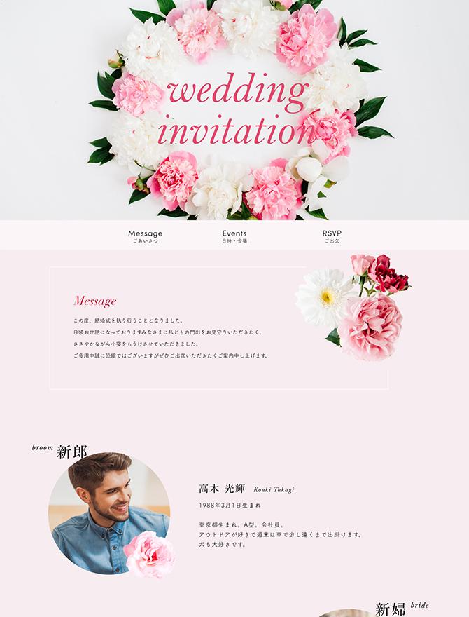 結婚式・披露宴・二次会のおしゃれなウェブ招待状PC8