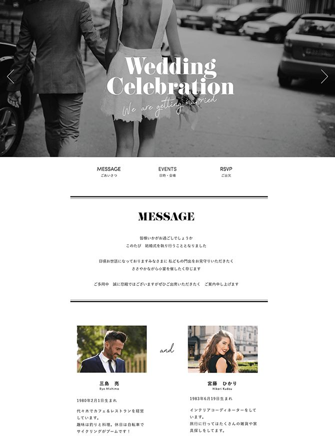 結婚式・披露宴・二次会のWeb招待状デザイン Kate ケイト
