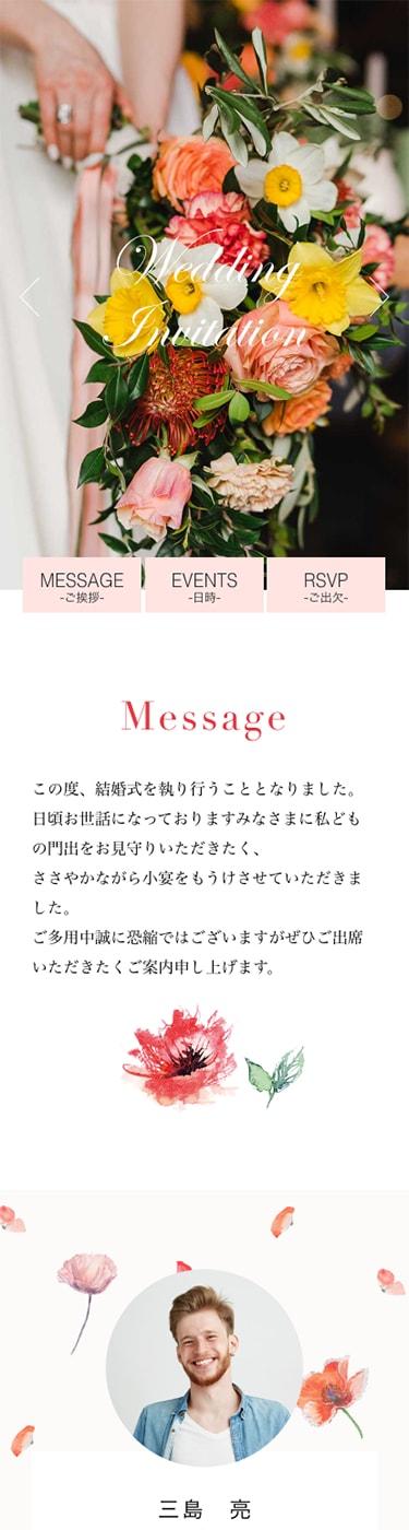 結婚式・披露宴・二次会のWeb招待状デザインSP6