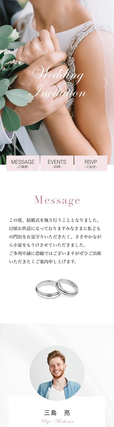 結婚式・披露宴・二次会のWeb招待状デザインSP1