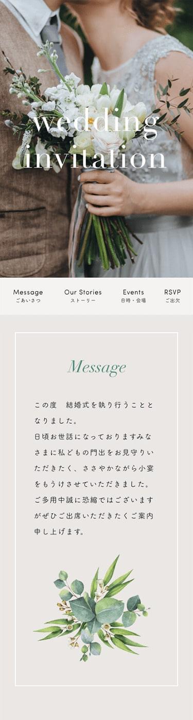結婚式・披露宴・二次会のおしゃれなウェブ招待状SP9
