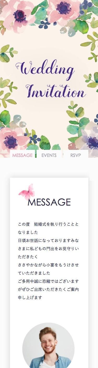 結婚式・披露宴・二次会のWeb招待状デザインSP3
