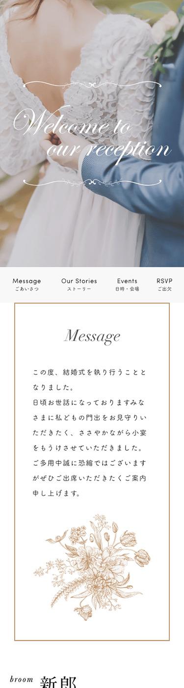 結婚式・披露宴・二次会のWeb招待状デザインPC4