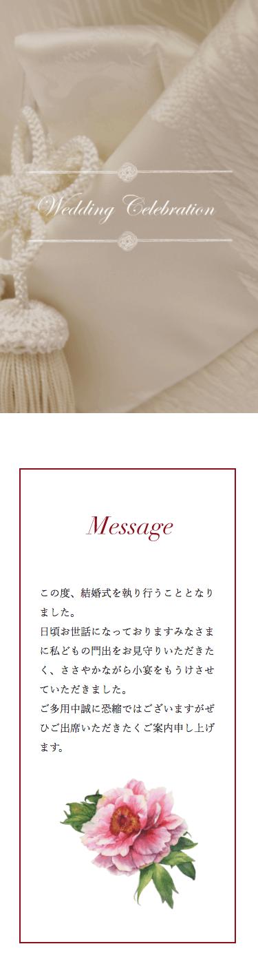 結婚式・披露宴・二次会のおしゃれなウェブ招待状SP10