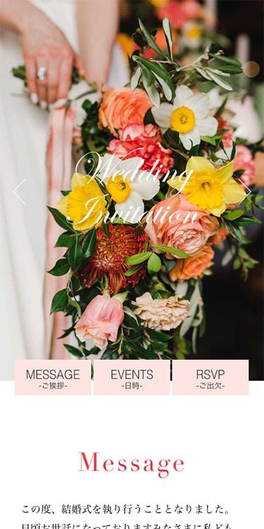 結婚式・披露宴・二次会のWeb招待状デザイン Abby アビー