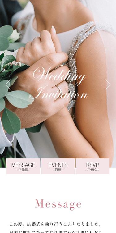 結婚式・披露宴・二次会のWeb招待状デザイン Amelia アメリア