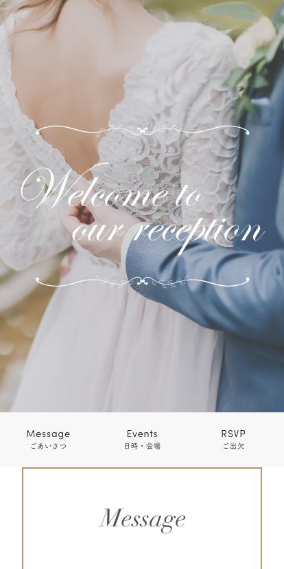 結婚式・披露宴・二次会のWeb招待状デザイン Emma エマ