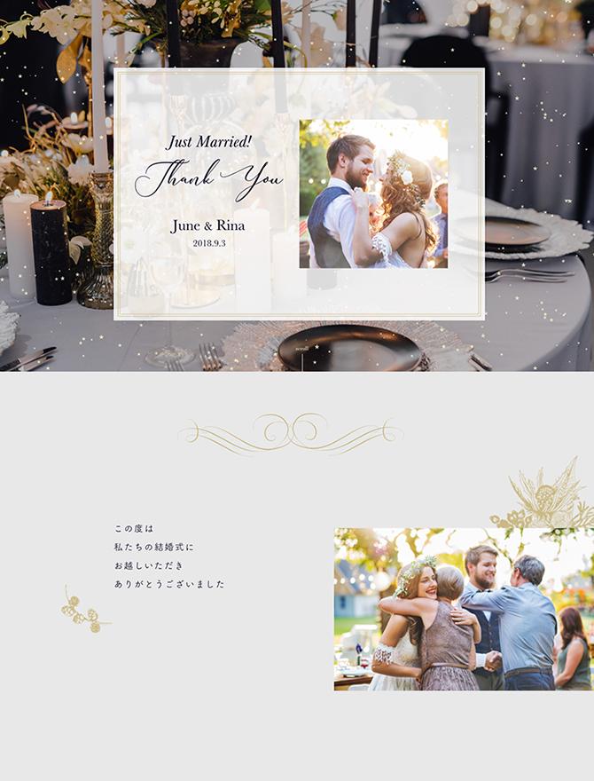 結婚式・披露宴・二次会のWebお礼状デザイン Ines イネス