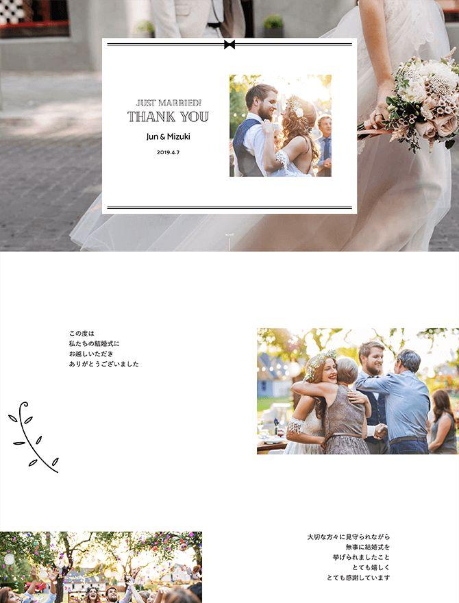 結婚式・披露宴・二次会のWebお礼状デザイン Anna アンナ