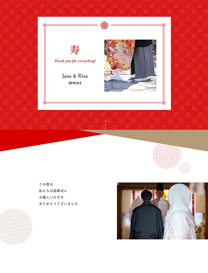 結婚式・披露宴・二次会のWebお礼状デザイン Aya アヤ
