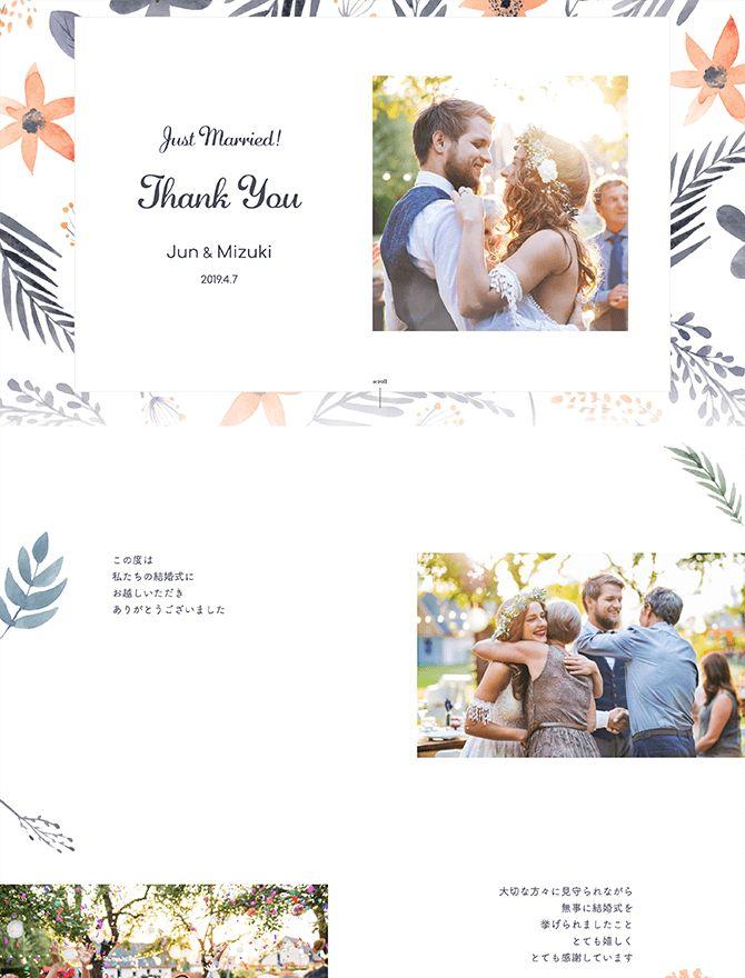結婚式・披露宴・二次会のWebお礼状デザイン Fleur フルール