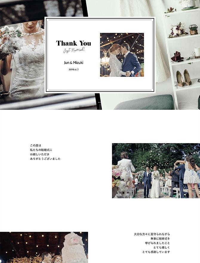 結婚式・披露宴・二次会のWebお礼状デザイン Kate ケイト