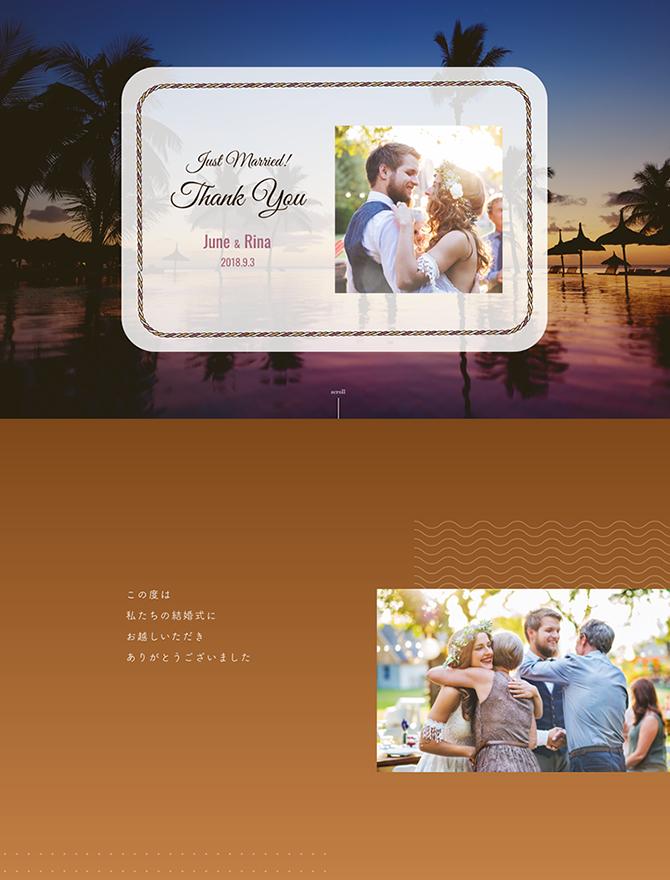結婚式・披露宴・二次会のWebお礼状デザイン Marissa マリッサ