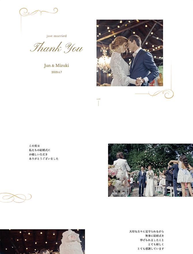 結婚式・披露宴・二次会のWebお礼状デザイン Oriana オリアナ